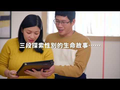 行政院多元性別宣導影片(短版)