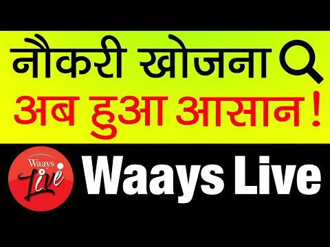 नौकरी के तलाश में हैं तो यह विडियो जरुर देखिये   Waays Live App   An online Recruitment Platform
