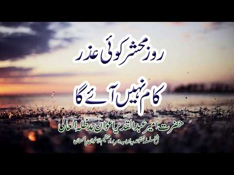 Watch Roz-e-Mahshar YouTube Video