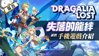 【Dragalia Lost ~失落的龍絆】手機遊戲介紹