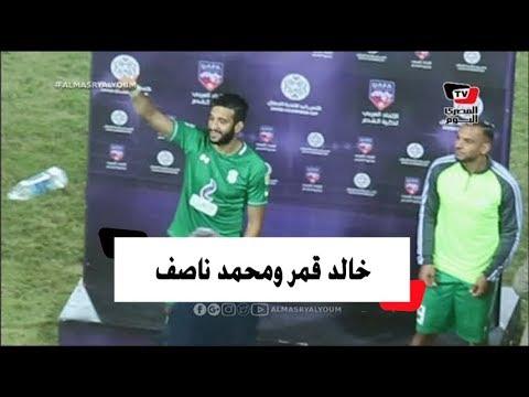 جماهير الزمالك تقذف خالد قمر ومحمد ناصف بزجاجات المياه.. ووليد صلاح الدين يهدئ اللاعب