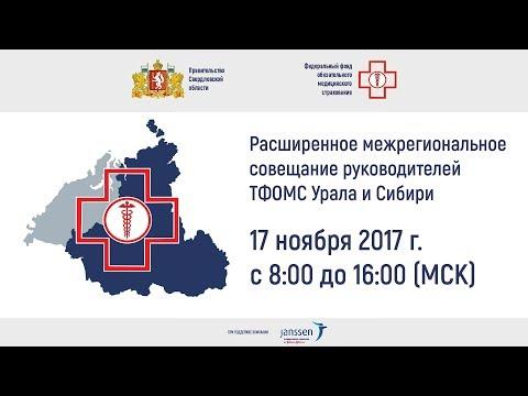 Зал 2: Региональный опыт формирования эффективной модели обязательного медицинского страхования