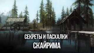 Skyrim Секреты игры и Тайны Мирака