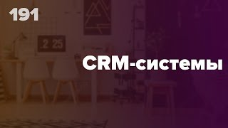 Что такое CRM-системы? Как выбрать CRM-систему? #191