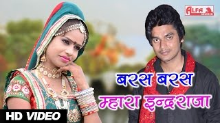 High Quality Mp3 Video | Baras Baras Mhara Inder Raja | Rajasthani Songs | Rajasthani DJ Song 2016 | Alfa Music