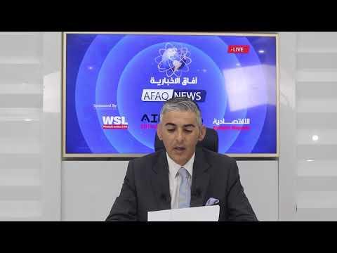 نشرة الأخبار من افاق نيوز (6-10-2020)