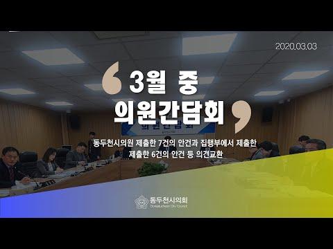동두천시의회 3월 중 의원간담회