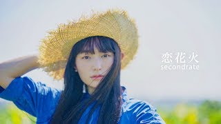 """secondrate """"恋花火"""" (Official Music Video)"""