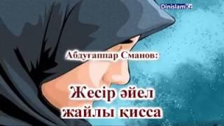 Уағыз Абдугаппар Сманов Жесір айел