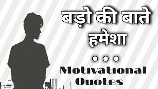 Best Motivational Quotes | Short Quotes | Suvichar Status | Inspiration Video | Youth Vichar