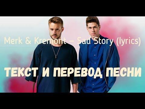 Merk & Kremont — Sad Story (Out Of Luck) (lyrics текст и перевод песни)