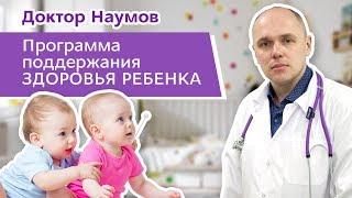 Доктор Наумов | Программа поддержания здоровья ребенка