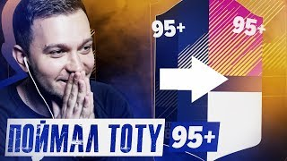 ЛОВИМ TOTY 95+ в HAPPY-GO-LUCKY - FIFA 18