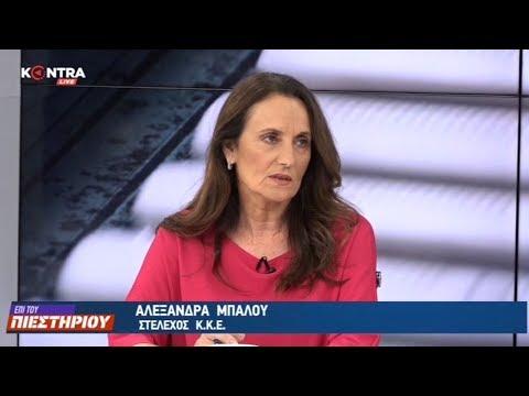 Ο λαός να κάνει την ελπίδα πράξη στηρίζοντας το ΚΚΕ στις εκλογές (VIDEO)