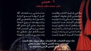مازيكا رم - طارق الناصر -9- هجيني تحميل MP3