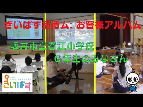 きいぱす招待ム:お客様アルバム(春江小学校6年生のみなさん)