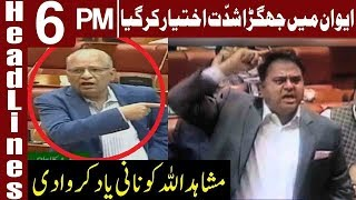 Heavy Fight between Fawad Chaudhry and Mushahid Ullah   Headlines 6 PM   10 October 2018   Express