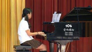 豐原高中合唱比賽106班指定曲 - 愛的禮物