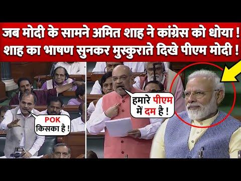 PM Modi के सामने Home Minister Amit Shah ने दिया ऐसा Bhashan, Congress को धो डाला !
