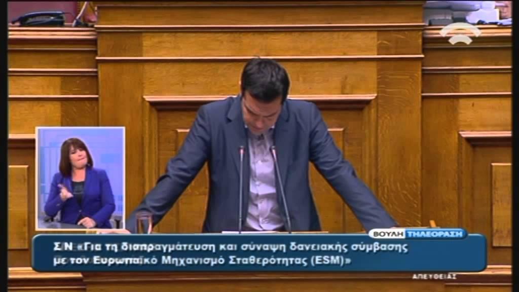 Α.Τσίπρας(Πρωθυπουργός):Σ/Ν για διαπραγμάτευση και σύναψη δανειακής σύμβασης με τον ΕSM (10/07/2015)