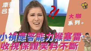 【大咖系列】小禎應答能力猴塞雷!收視保證笑料不斷