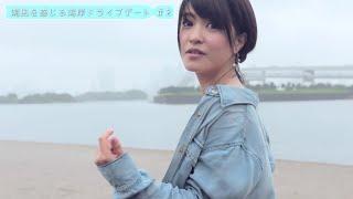 岸明日香とハリアーで行くお台場ドライブデート - YouTube