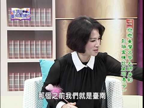 【宅閱讀記憶吐司】非讀Book臺南愛讀冊第66集(1)