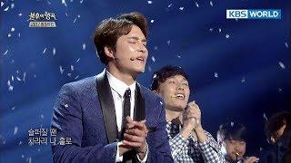 Min Woohyuk - Dream | 민우혁 - 꿈 [Immortal Songs 2 / 2018.01.06]