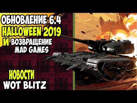 ГЛАВНОЕ В ОБНОВЛЕНИИ 6.4 / MAD GAMES И ДРУГОЕ /  Wot Blitz