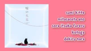 Uso no hibana- 96neko ANIME: KUZU NO HONKAI (LETRA OPENING)
