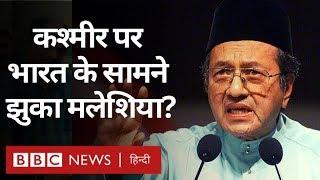 Kashmir पर India से तनाव के बाद अब Malaysia के सुर क्यों बदल रहे हैं? (BBC Hindi)