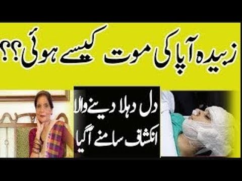 Zubaida Aapa Ke Mout Kaisa Hue || The Great Chef Aapa Is NO MORE ( Short Documentary ) MUST WATCH
