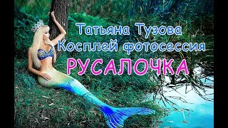 Косплей фотосессия Тани Тузовой живой куклы Русской Барби. Песня Русалочка в исполнении Тани