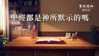 精彩片段:聖經真的都是神所默示的嗎?
