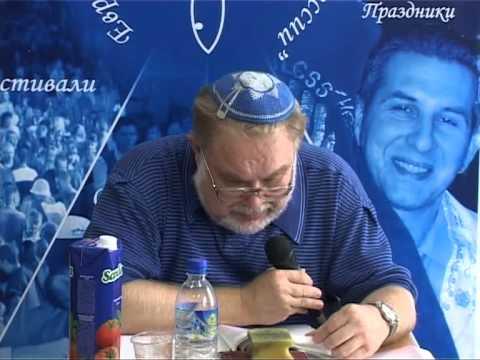"""МЕБИ Валерий Дема """"Еврейские молитвы и благословения"""" Урок 6"""