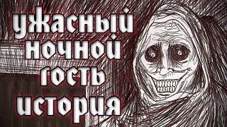 Ужасный Ночной Гость / Horrifying House Guest. Происхождение