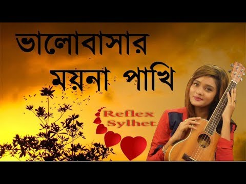 Download Valobasar Moyna Pakhi ( ভালোবাসার ময়না পাখি )  By Bithy Chy HD Mp4 3GP Video and MP3