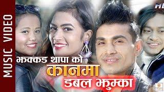 Jhakkad Thapa - Kanma Double Jhumka || New Nepali Song || Sagari Karki, Yubraj, Bishal, Karina