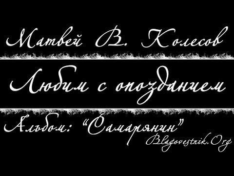 """Стих """"Мы часто любим с опозданием"""". (Матвей В. Колесов)"""