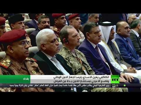 العرب اليوم - شاهد: رئيس الوزراء العراقي يُكلف الأسدي برئاسة جهاز الأمن الوطني