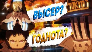 Пламенная бригада пожарных ОБЗОР | Аниме лета 2019