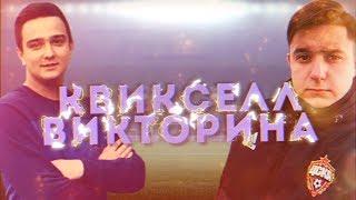 КВИКСЕЛЛ-ВИКТОРИНА vs. RUHA