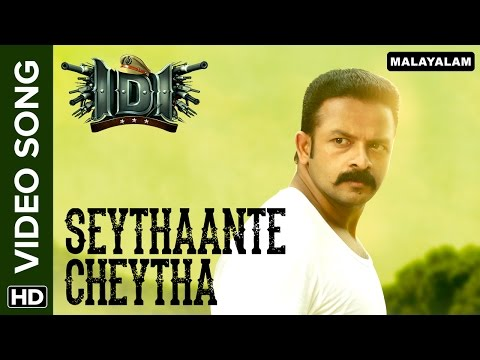 Seythaante Cheytha Video Song from IDI Malayalam Movie 2016