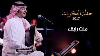 عبدالمجيد عبدالله - منت رايق (من حفلة الكويت) | 2017