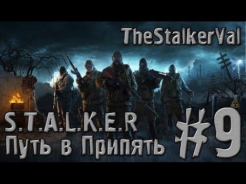 STALKER - Путь в Припять #9 [Легендарная группа]