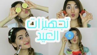 تجهيزات العيد | Get Ready For Eid