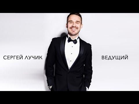 Сергей Лучик, відео 1