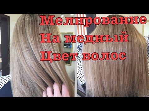 Окрашивание на длинные волосы/красивое мелирование 2017