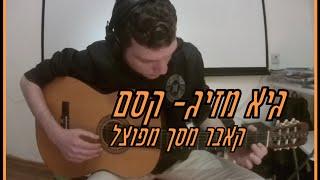 גיא מזיג- קסם- קאבר מסך מפוצל (מתוך האלבום 'השחור החדש')