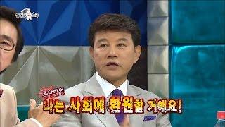 [HOT] 라디오스타 - '전 재산 사회 환원 하겠다' 설운도, 아들 앞 대국민 선언! 20141001